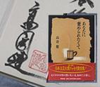 高倉さんサイン